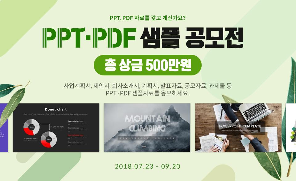 PPT PDF 샘플 공모전 총 상금 500만원