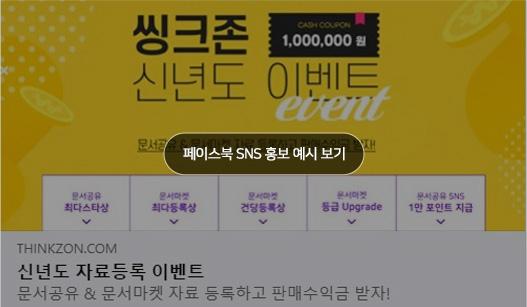 페이스북 SNS 홍보 예시 보기