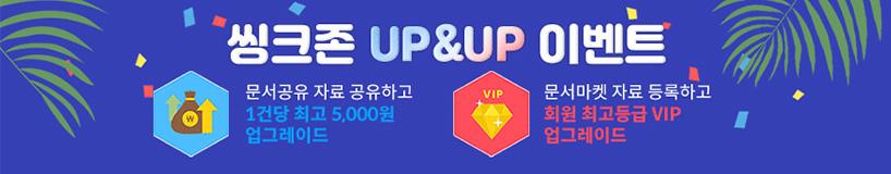 씽크존 UP & UP 이벤트