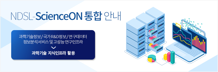 NDSL-ScienceOn 통합안내