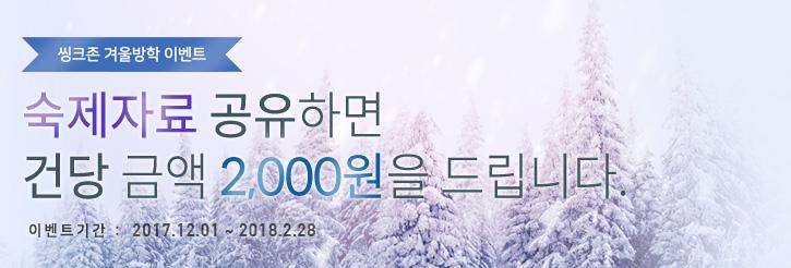 씽크존 겨울방학 이벤트