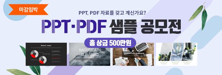 PPT·PDF 샘플 공모전, 총상금 500만원!