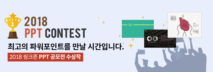 2018 PPT PDF 공모전 수상작 발표