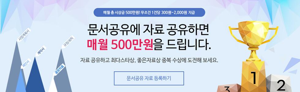 문서공유에 자료 공유하면 매월 500만월을 드립니다.