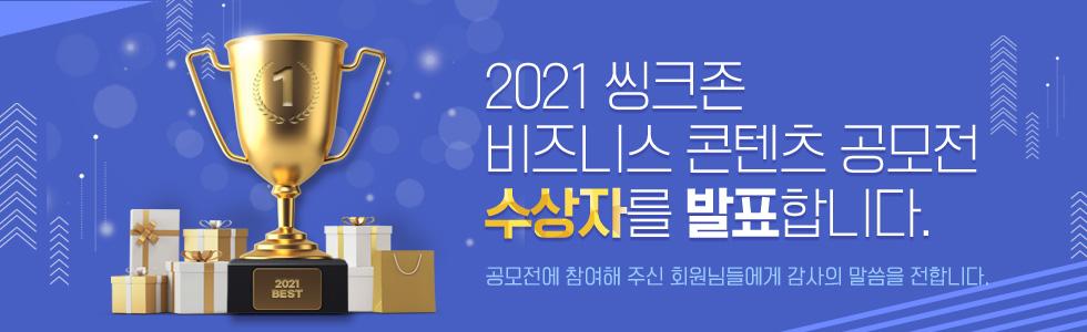 2021 씽크존 비즈니스 콘텐츠 공모전 수상자를 발표합니다.