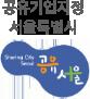 공유기업지정 서울특별시